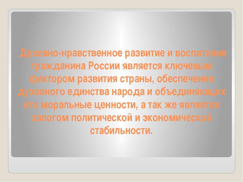 Духовно-нравственное развитие и воспитание гражданина России является ключевы...