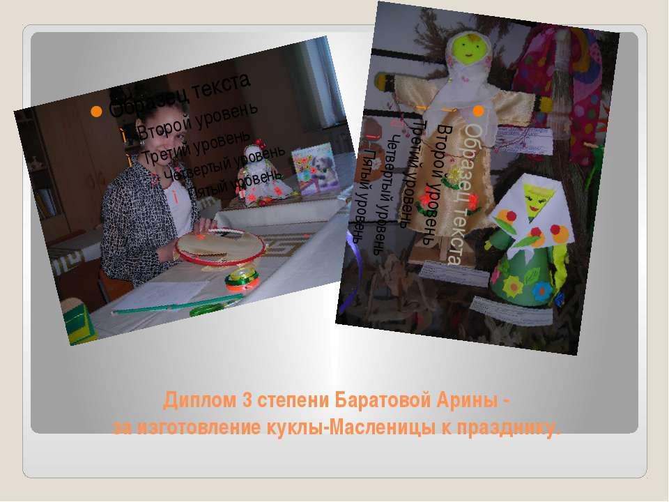Диплом 3 степени Баратовой Арины - за изготовление куклы-Масленицы к празднику.