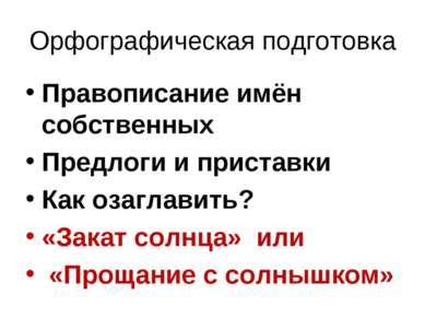 Орфографическая подготовка Правописание имён собственных Предлоги и приставки...