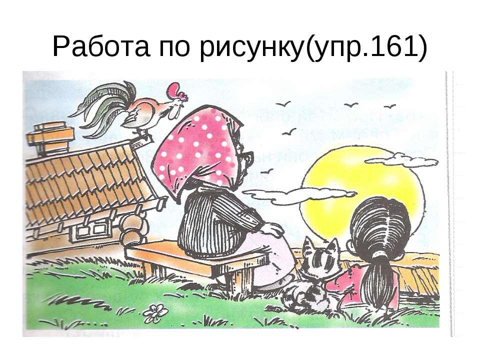 Работа по рисунку(упр.161)