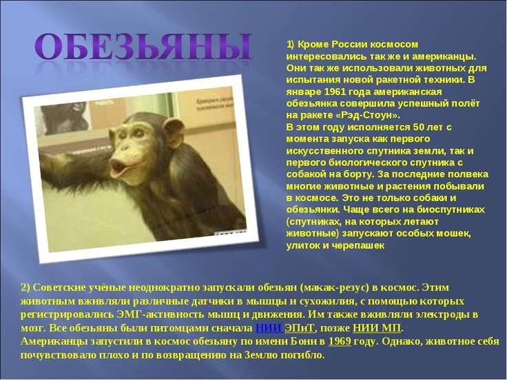 1) Кроме России космосом интересовались так же и американцы. Они так же испол...
