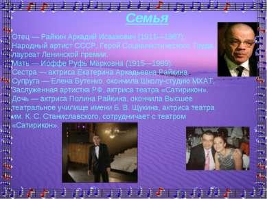 Семья Отец — Райкин Аркадий Исаакович (1911—1987), Народный артист СССР, Геро...