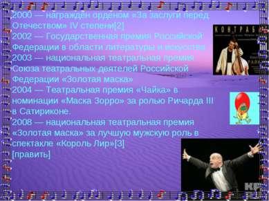 2000 — награждён орденом «За заслуги перед Отечеством» IV степени[2] 2002 — Г...