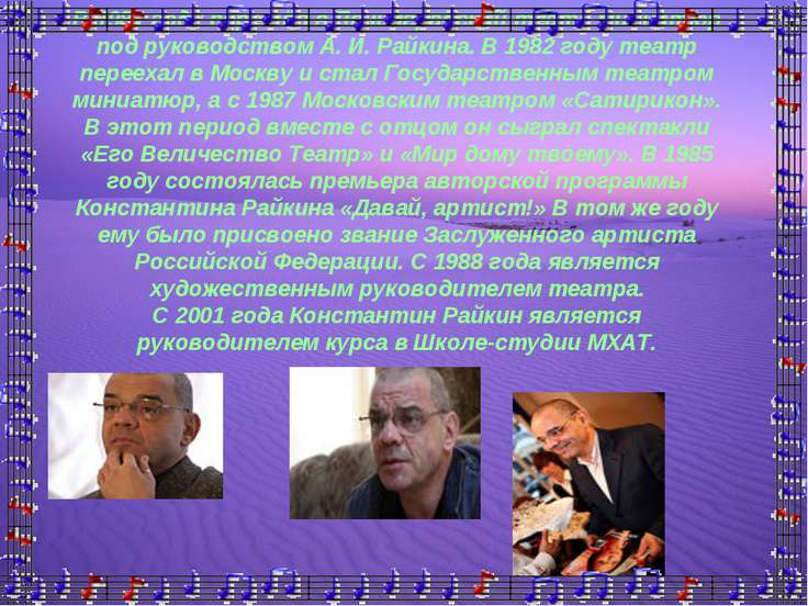 В 1981 году перешёл в Ленинградский театр миниатюр под руководством А. И. Рай...
