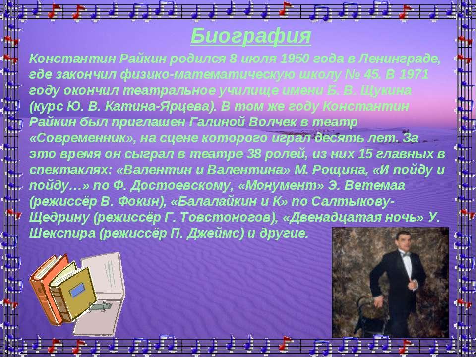 Биография Константин Райкин родился 8 июля 1950 года в Ленинграде, где законч...
