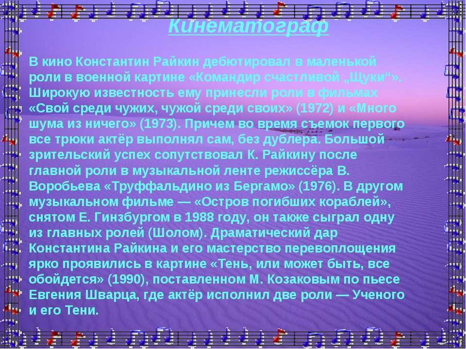 В кино Константин Райкин дебютировал в маленькой роли в военной картине «Кома...