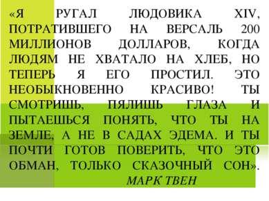 «Я РУГАЛ ЛЮДОВИКА XIV, ПОТРАТИВШЕГО НА ВЕРСАЛЬ 200 МИЛЛИОНОВ ДОЛЛАРОВ, КОГДА ...
