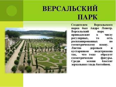 ВЕРСАЛЬСКИЙ ПАРК Создателем Версальского парка был Андре Ленотр. Версальский ...