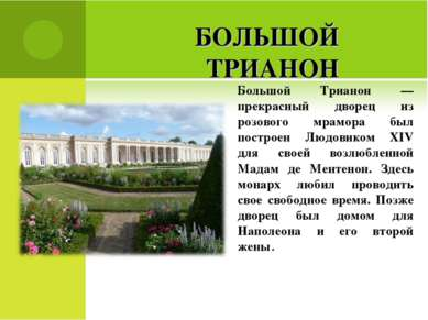 БОЛЬШОЙ ТРИАНОН Большой Трианон — прекрасный дворец из розового мрамора был п...