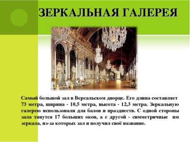 ЗЕРКАЛЬНАЯ ГАЛЕРЕЯ Самый большой зал в Версальском дворце. Его длина составля...