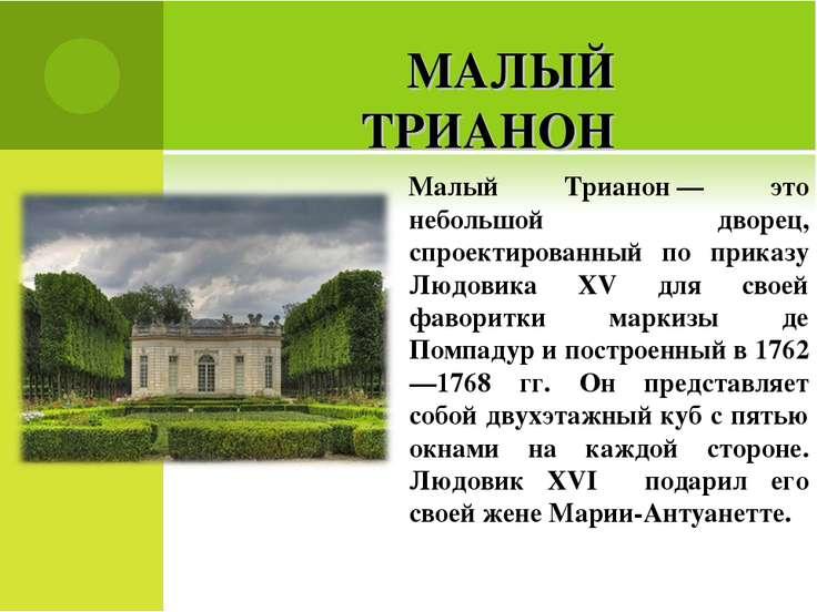 МАЛЫЙ ТРИАНОН Малый Трианон— это небольшой дворец, спроектированный по прика...