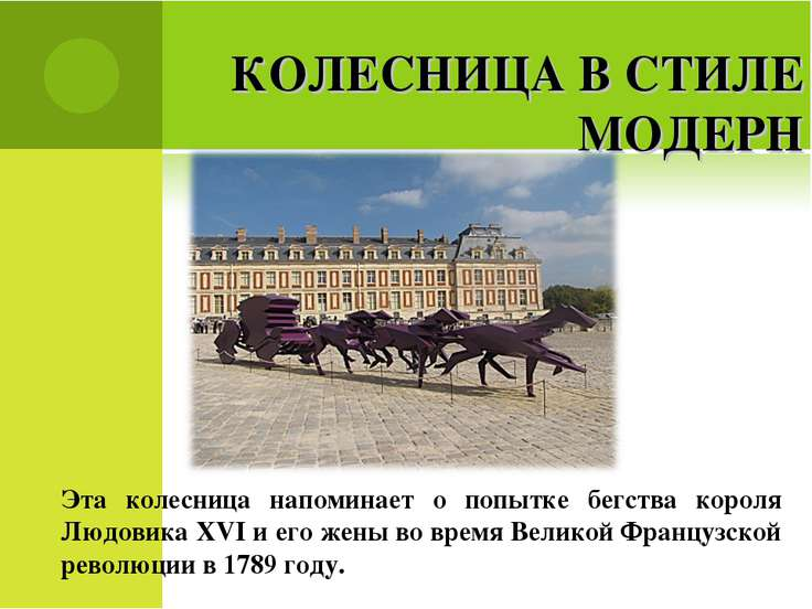КОЛЕСНИЦА В СТИЛЕ МОДЕРН Эта колесница напоминает о попытке бегства короля Лю...