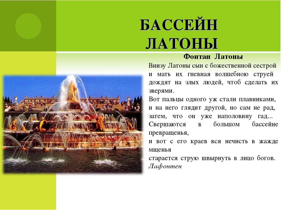 БАССЕЙН ЛАТОНЫ Фонтан Латоны Внизу Латоны сын с божественной сестрой и мать ...