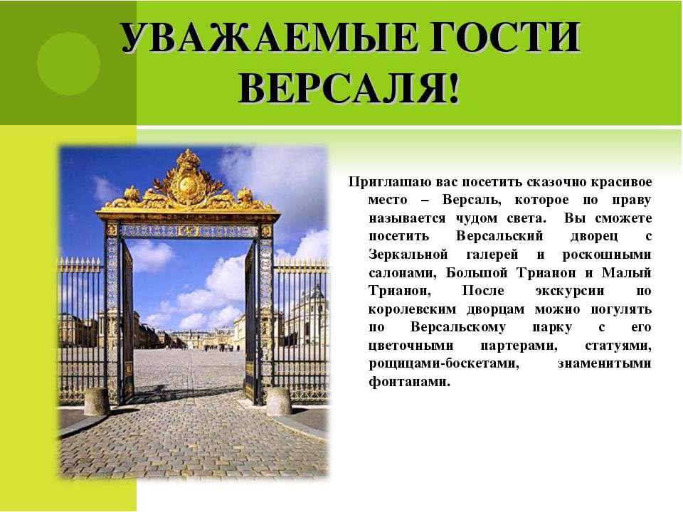 УВАЖАЕМЫЕ ГОСТИ ВЕРСАЛЯ! Приглашаю вас посетить сказочно красивое место – Вер...