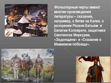 Фольклорные черты имеют многие произведения литературы – сказания, например, ...