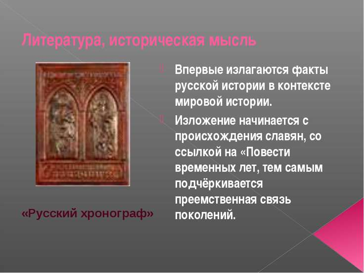 Литература, историческая мысль Впервые излагаются факты русской истории в кон...