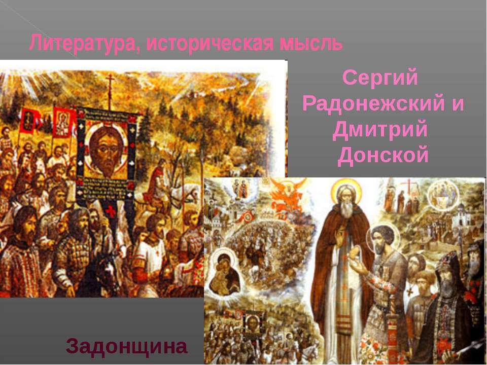 Литература, историческая мысль Сергий Радонежский и Дмитрий Донской Задонщина