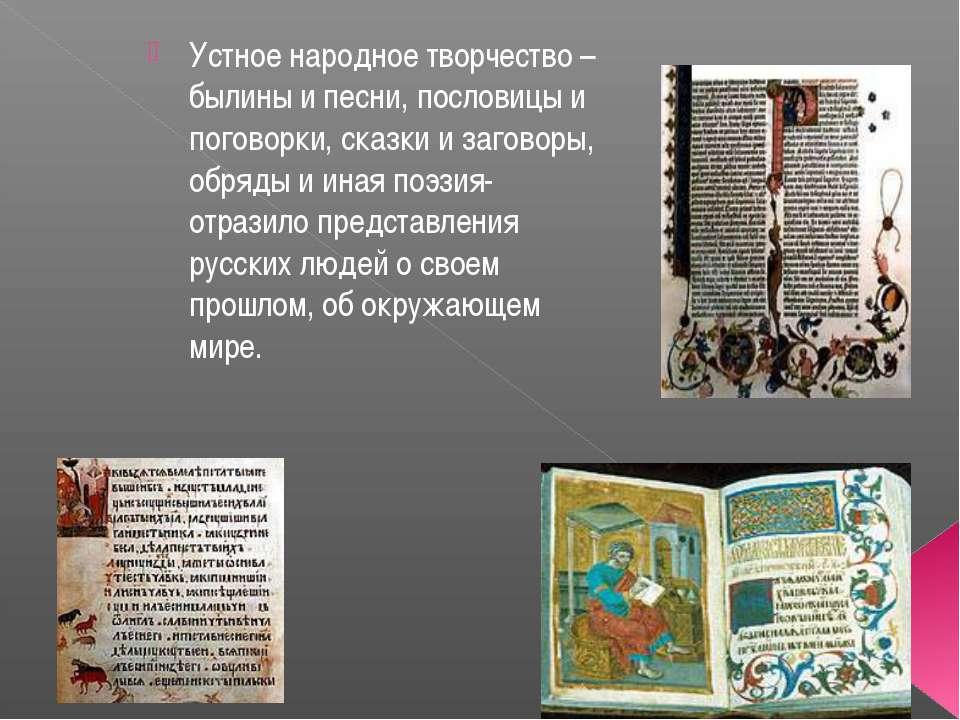 Устное народное творчество – былины и песни, пословицы и поговорки, сказки и ...
