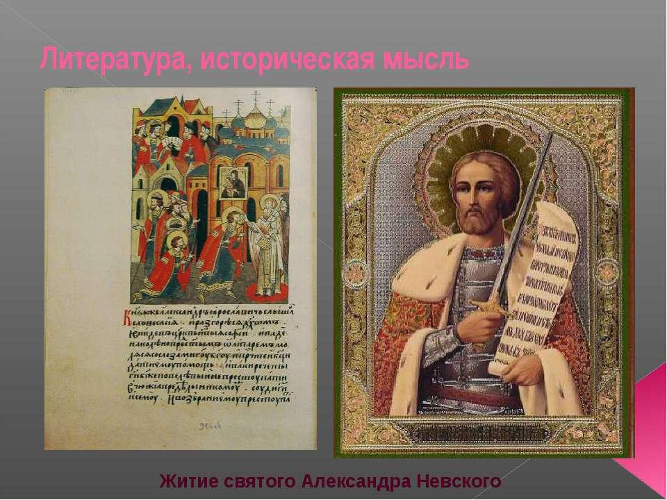 Литература, историческая мысль Житие святого Александра Невского