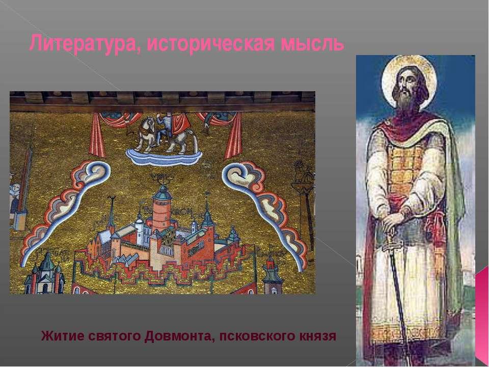 Литература, историческая мысль Житие святого Довмонта, псковского князя