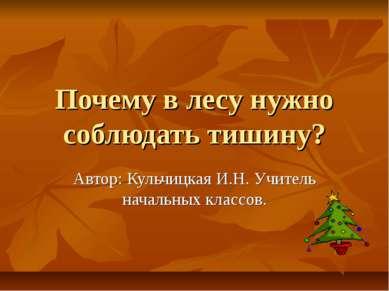 Почему в лесу нужно соблюдать тишину? Автор: Кульчицкая И.Н. Учитель начальны...