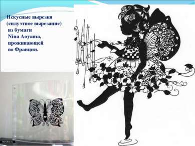 Искусные вырезки (силуэтное вырезание) из бумаги Nina Aoyama, проживающей во ...