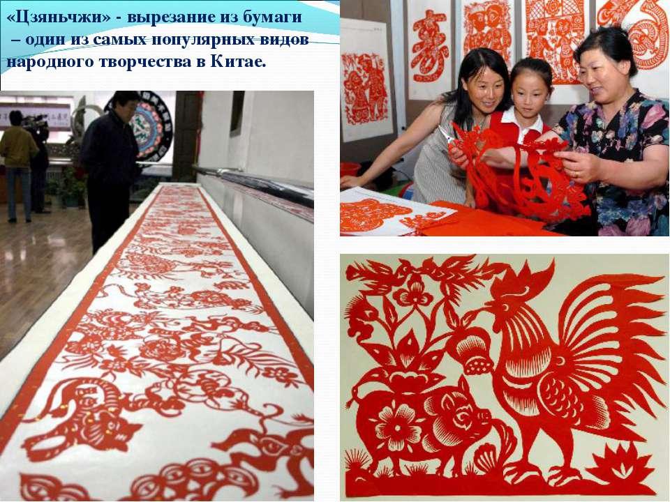 «Цзяньчжи» - вырезание из бумаги – один из самых популярных видов народного т...