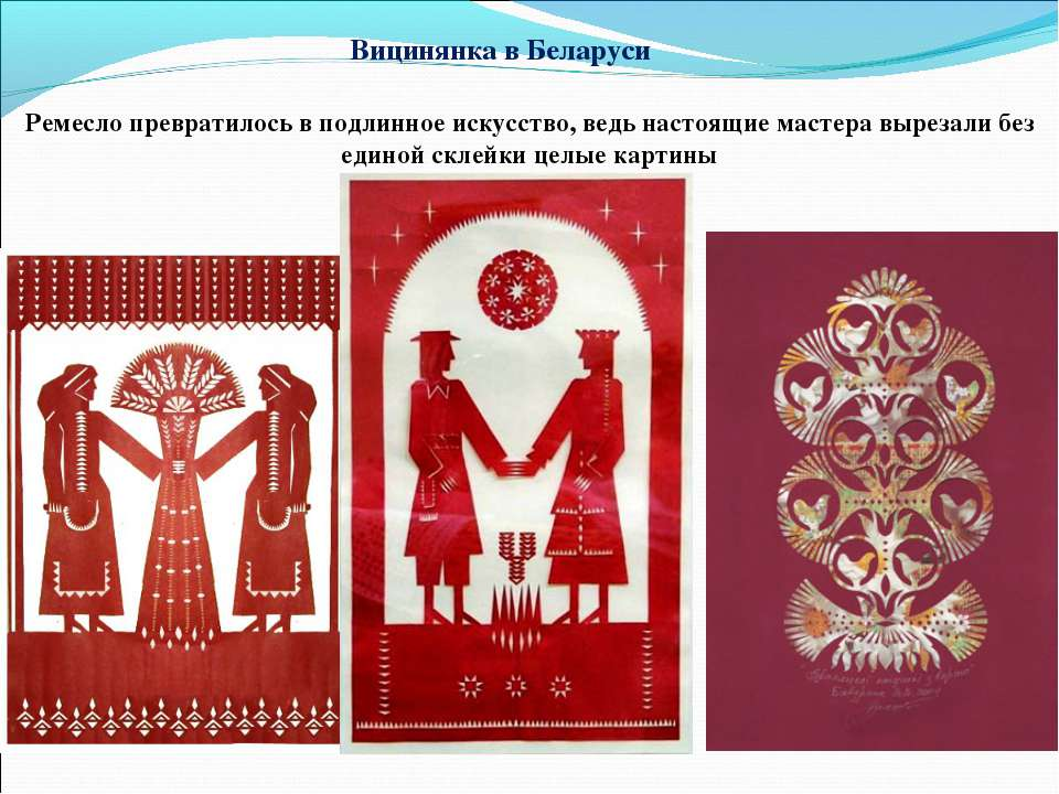 Вицинянка в Беларуси Ремесло превратилось в подлинное искусство, ведь настоящ...