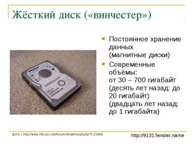 Жёсткий диск («винчестер») Постоянное хранение данных (магнитные диски) Совре...