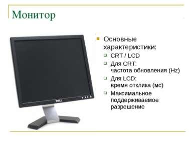 Монитор Основные характеристики: CRT / LCD Для CRT: частота обновления (Hz) Д...
