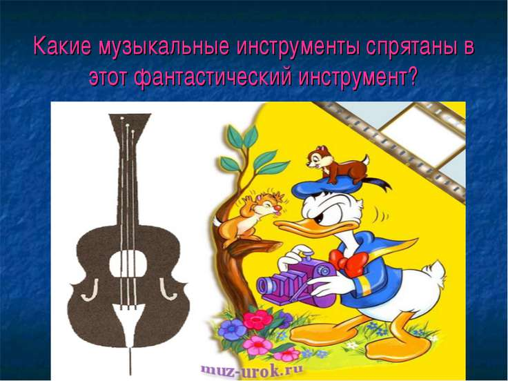 Какие музыкальные инструменты спрятаны в этот фантастический инструмент?