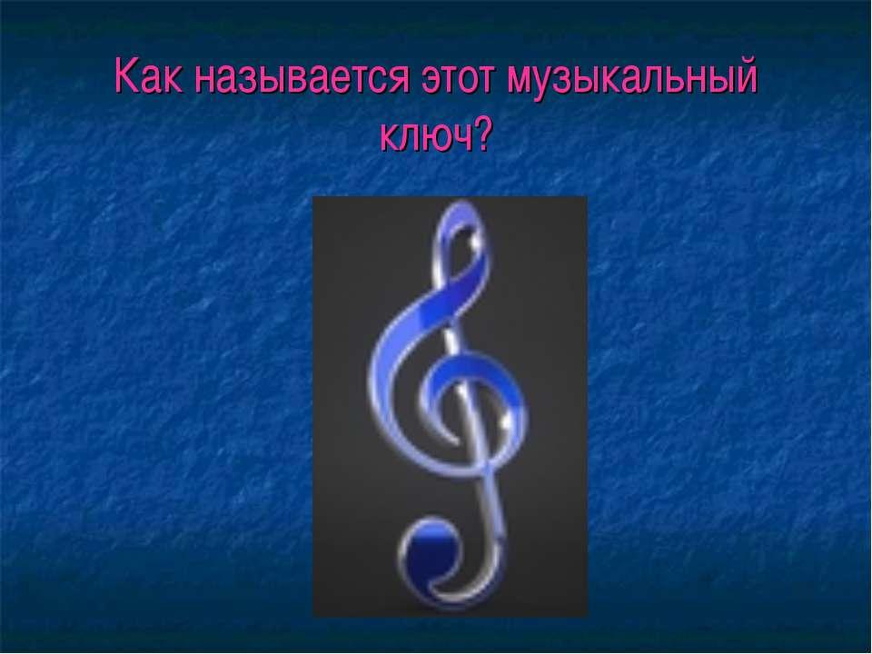 Как называется этот музыкальный ключ?