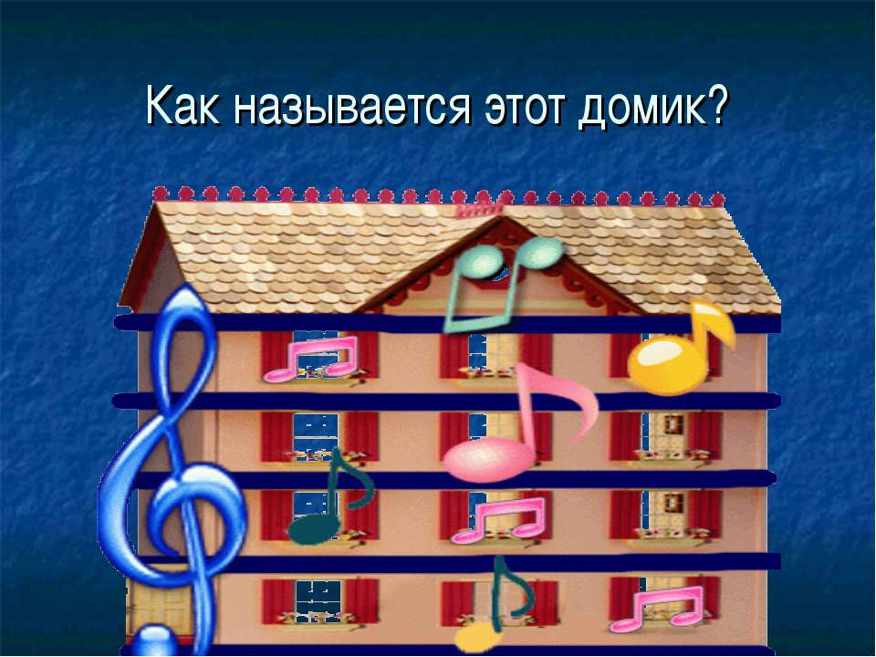 Как называется этот домик?