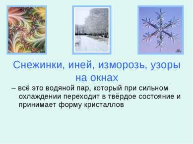 Снежинки, иней, изморозь, узоры на окнах – всё это водяной пар, который при с...