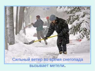 Сильный ветер во время снегопада вызывает метели.