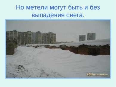 Но метели могут быть и без выпадения снега.