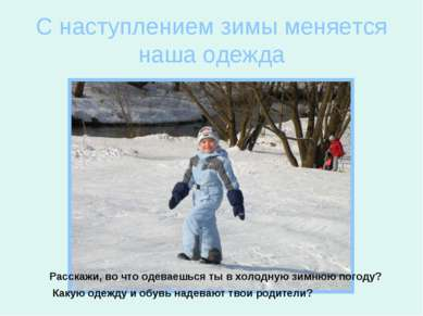 С наступлением зимы меняется наша одежда Расскажи, во что одеваешься ты в хол...