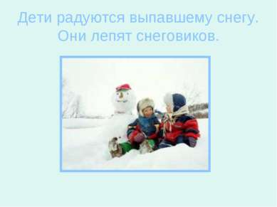 Дети радуются выпавшему снегу. Они лепят снеговиков.