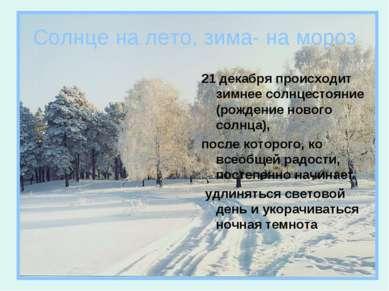 Солнце на лето, зима- на мороз 21 декабря происходит зимнее солнцестояние (ро...