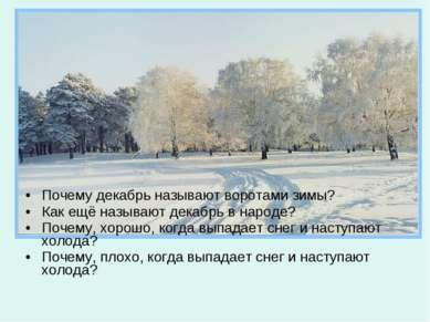 Почему декабрь называют воротами зимы? Как ещё называют декабрь в народе? Поч...