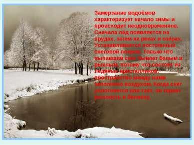 Замерзание водоёмов характеризует начало зимы и происходит неодновременное. С...