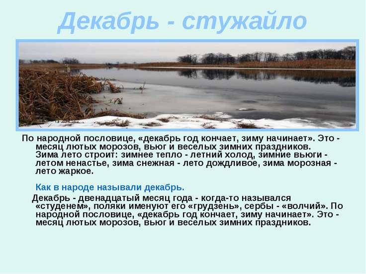 Декабрь - стужайло По народной пословице, «декабрь год кончает, зиму начинает...