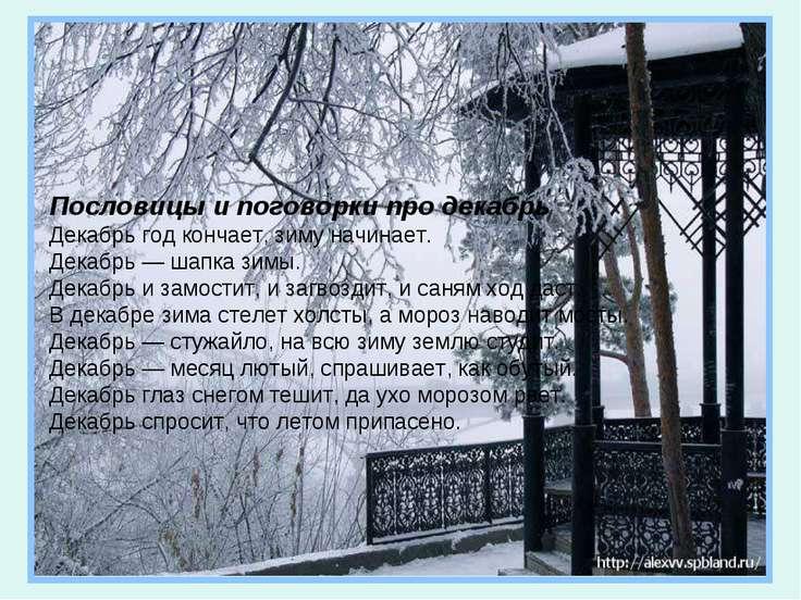 Пословицы и поговорки про декабрь Декабрь год кончает, зиму начинает. Декабрь...