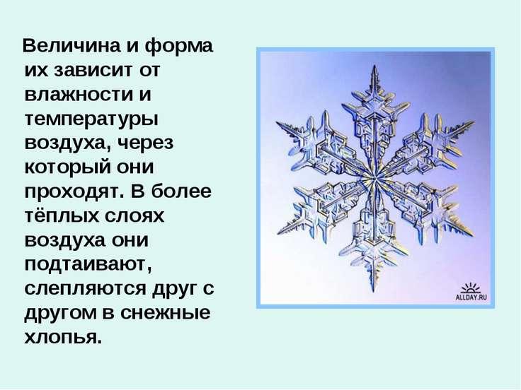 Величина и форма их зависит от влажности и температуры воздуха, через который...