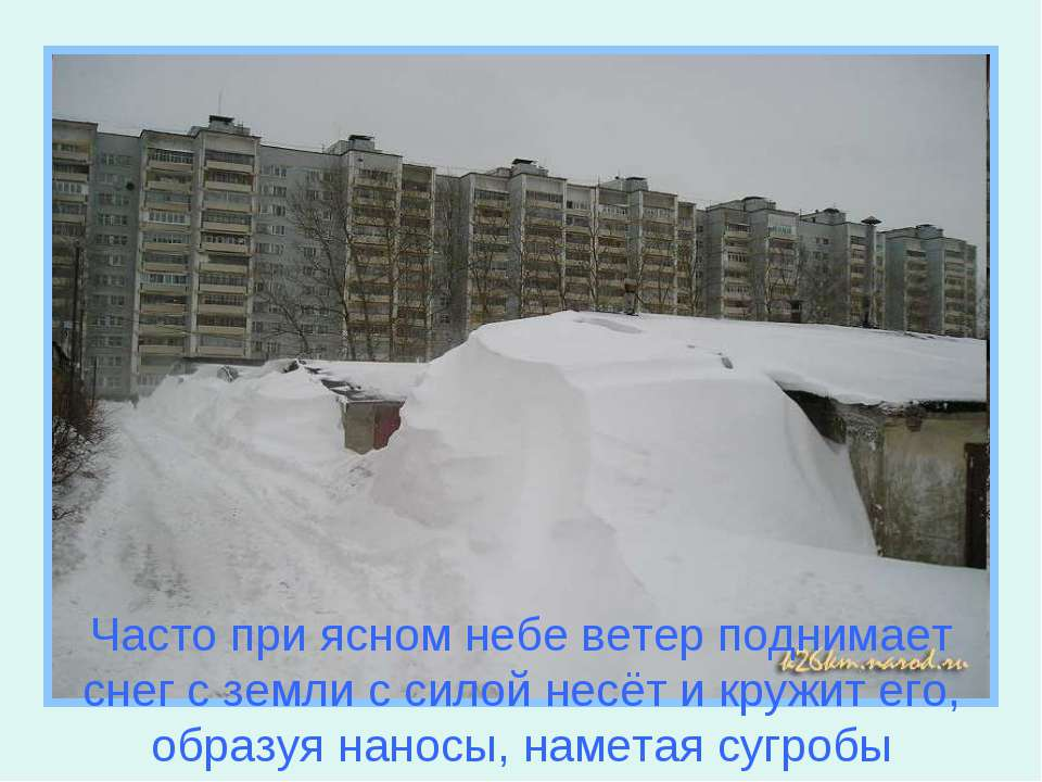 Часто при ясном небе ветер поднимает снег с земли с силой несёт и кружит его,...