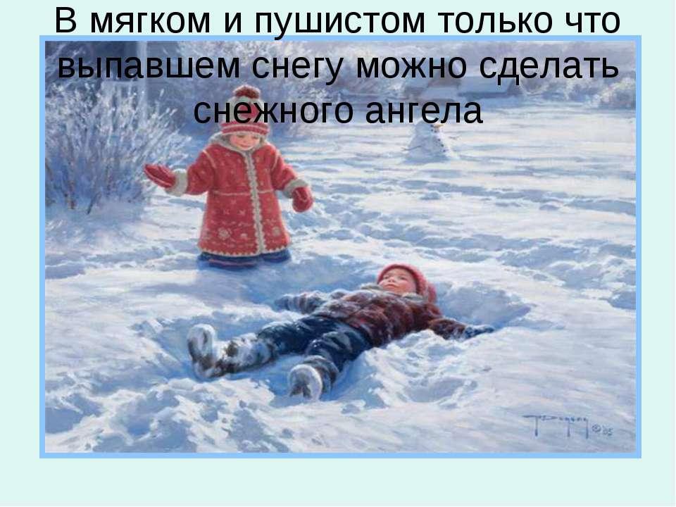 В мягком и пушистом только что выпавшем снегу можно сделать снежного ангела