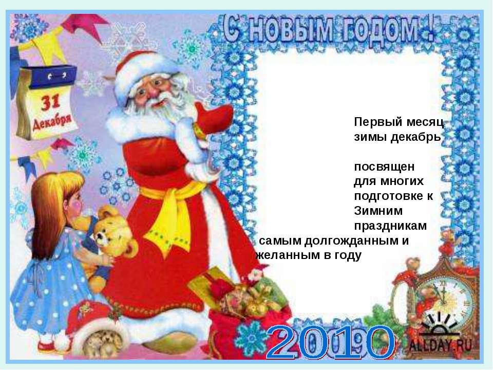 Первый месяц зимы декабрь посвящен для многих подготовке к Зимним праздникам ...