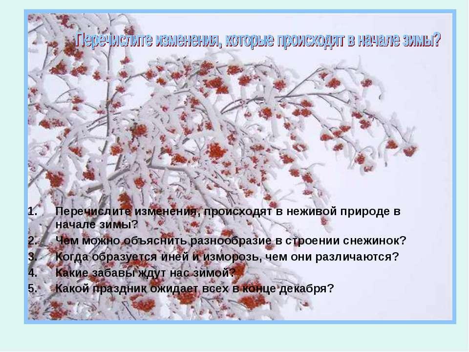 Перечислите изменения, происходят в неживой природе в начале зимы? Чем можно ...