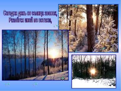 И солнце бережно целует И снег, и воздух, и меня!