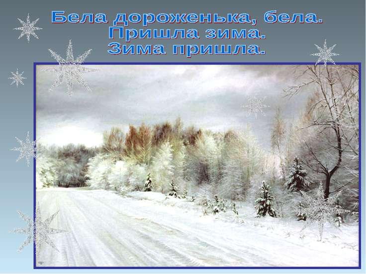Бела дороженька, бела. Пришла зима. Зима пришла. Бела дороженька, бела. Пришл...